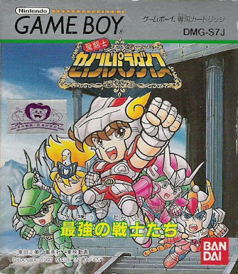 โหลดเกม Sd Saint Seiya Paradise Saikyou No Senshitachi .gbc