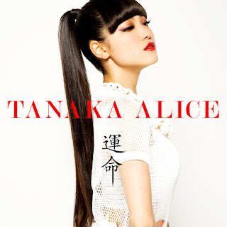 TANAKA ALICE-運命-歌詞