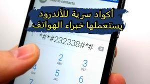 أكواد سرية لإصلاح جميع مشاكل الأندرويد وضرورية عند شراء هاتف مستعمل