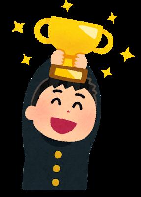 優勝カップを持つ人のイラスト(男子学生)