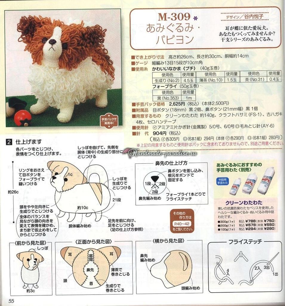 Собачка Папильон крючком. Вязание амигуруми (1)