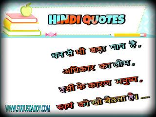 QUOTES IN HINDI | HINDI QUOTES IMAGE