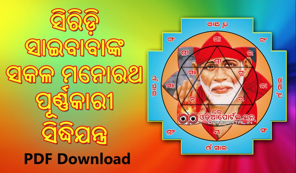 Download *Siridi Sai Baba Siddhi Yantra* in Odia Language