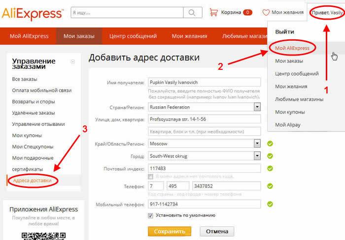Заполнение адреса доставки на AliExpress