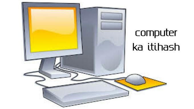 कम्प्यूटर का इतिहास हिन्दी में