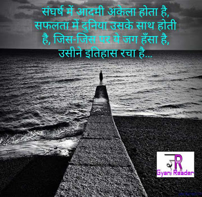 motivational quotes in hindi for students  motivational quotes in hindi with pictures  hindi quotes about life  thought in hindi on life  golden thoughts of life in hindi  life quotes in hindi