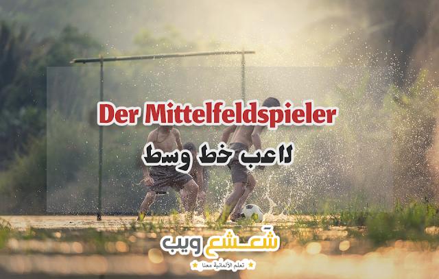 أهم مصطلحات كرة القدم باللغة الالمانية