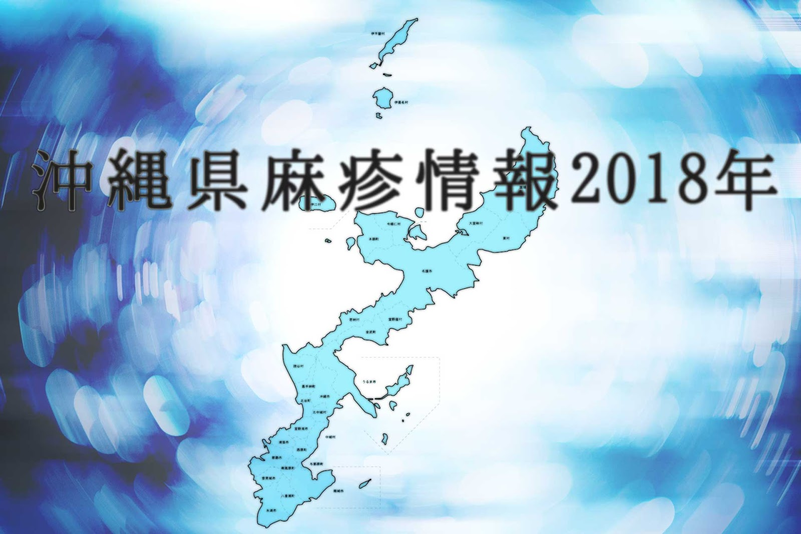 はしか: 2018年台湾→沖縄県の麻疹(はしか・麻しん)についての対応
