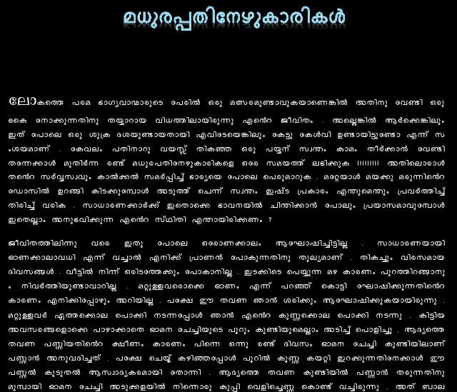 Latest Kambi Kathakal 2013: New Malayalam Kambi Kathakal