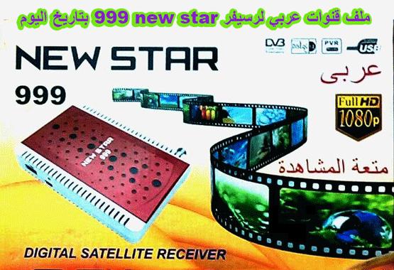 ملف قنوات عربي لرسيفر new star 999 بتاريخ اليوم