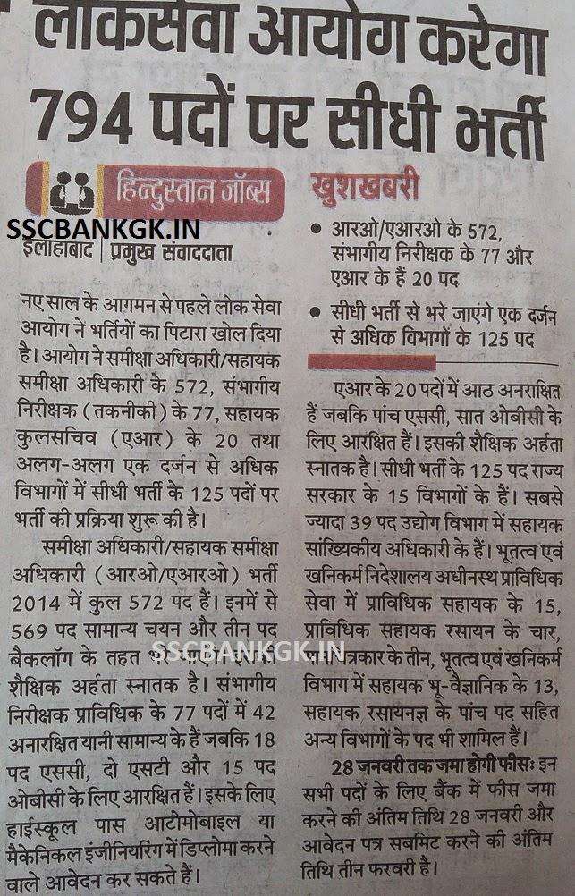UP Patwari Jobs 2016, Recruitment Bharti News Exam Date
