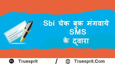 sbi cheque book through sms
