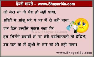 जो मेरा था - Love Shayari