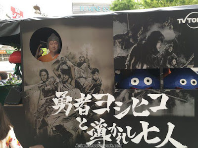 Anh Hùng Yoshihiko Và Bảy Người Hướng Dẫn