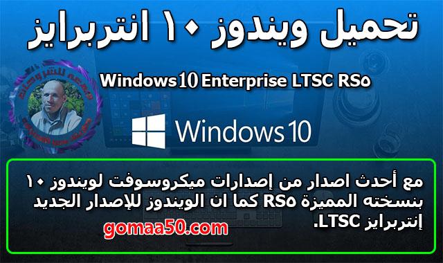 تحميل ويندوز 10 انتربرايز  Windows 10 Enterprise LTSC RS5  ابريل 2019
