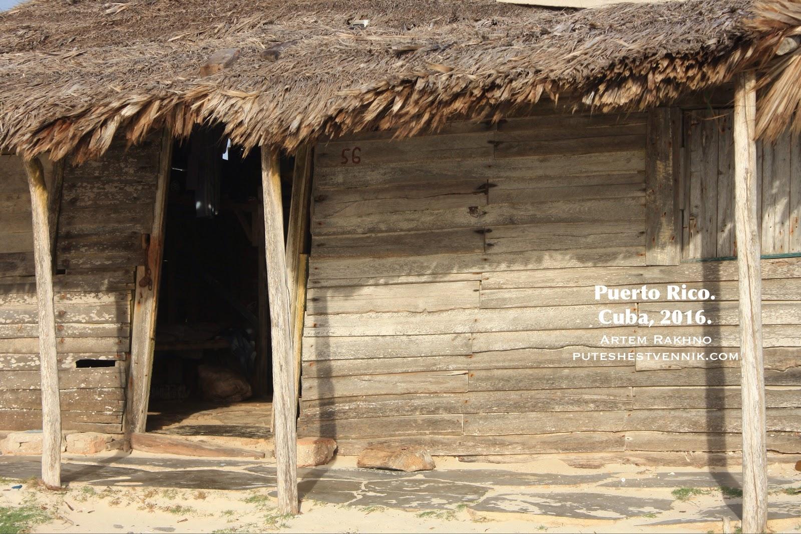 Вход в жилище кубинцев