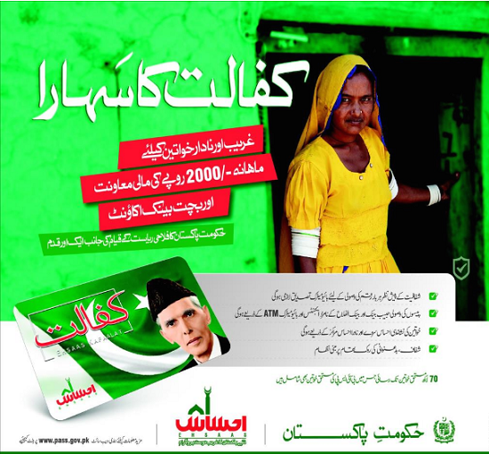 ehsaas-kafalat-program-registration-online