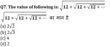 RRB NTPC Mathematics Quiz : 24th September_170.1