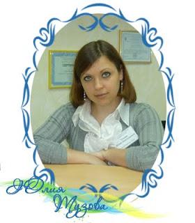 Юля Тузова