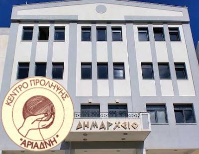 Ηγουμενίτσα: Γνωστοποίηση αναγκαστικής παραίτησης από το Κέντρο πρόληψης Αριάδνη