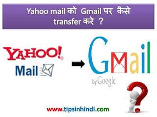 yahoo-mail-ko-gmail-par-kaise-transfer-kare