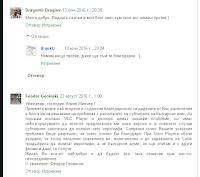 дизайн върху коментарите на Blogger, преди промяната