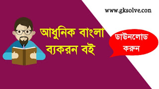 Bengali Grammar Book Pdf