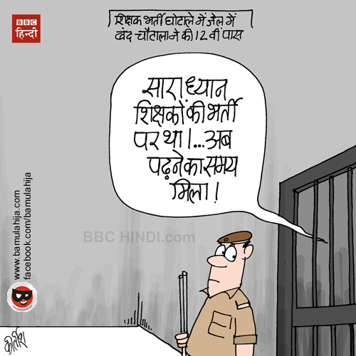 om prakash choutala cartoon, corruption cartoon, jail cartoon, indian political cartoon, cartoons on politics, cartoonist kirtish bhatt