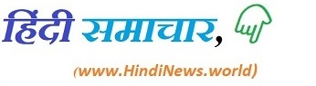 Hindi news : Find Things in Hindi