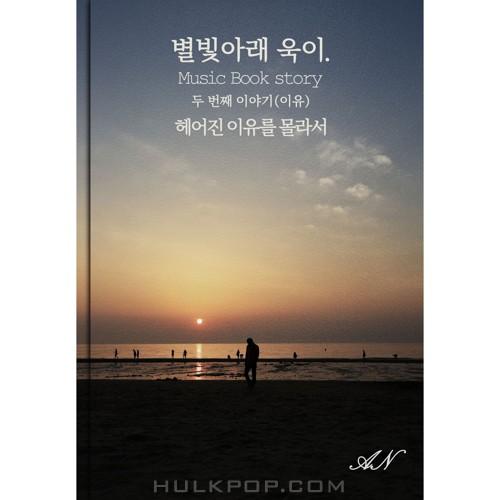 Ahn Hyung Uk – 별빛아래 욱이 – 두번째 이야기 (이유) – Single