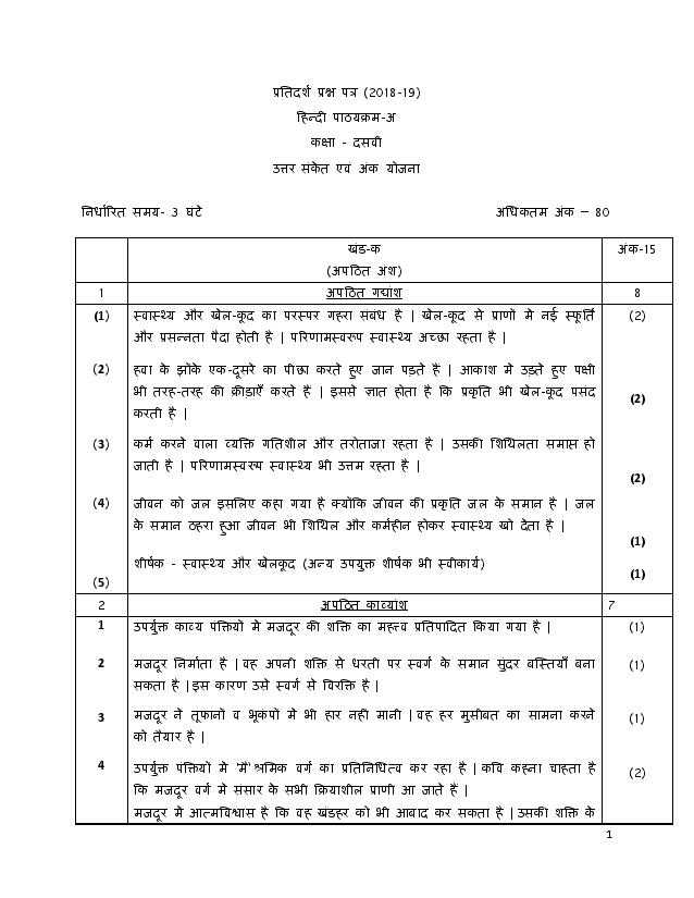 Hindi A 2019 2019 marking scheme & Answer Page-01