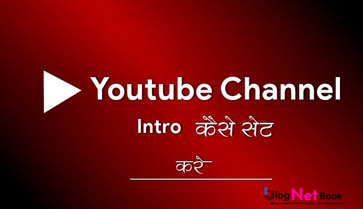 how to set Youtube channel Trailer