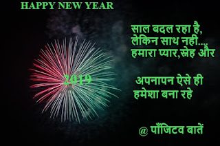 New Year Resolution, Happy new year, नये  साल का संकल्प