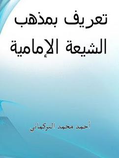 تحميل تعريف بمذهب الشيعة الإمامية - أحمد محمد التركماني pdf