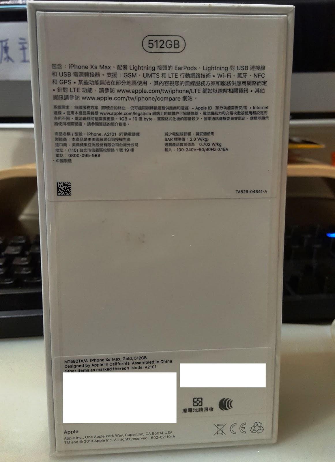 驗明正身,iPhone XS Max 512G金色