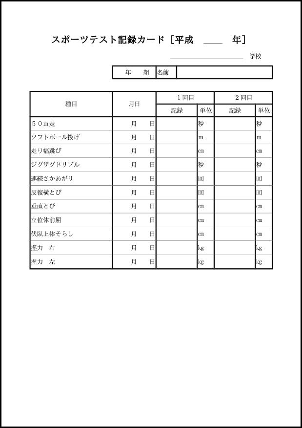 スポーツテスト記録カード 010