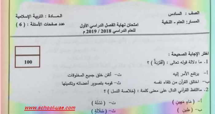 الامتحان الوزارى  تربية اسلامية للصف السادس فصل اول 2019- مدرسة الامارات