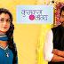 Kumkum Bhagya : Aaliya and Tanu finally get....