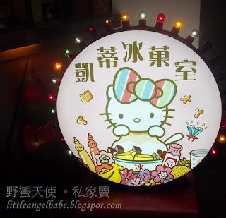 【食❤ 台北】誰說Kitty 只是日本專有的❤ 粉絲潮聖之地 凱蒂冰菓室。★。