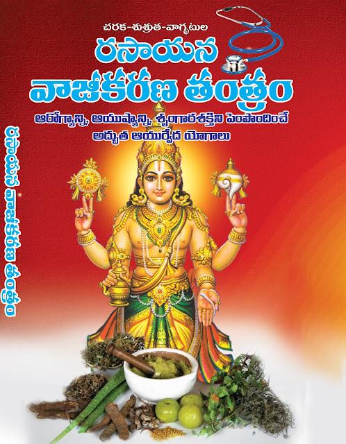 రసాయన వాజీకరణ తంత్రం | Rasayana Vajekarana Tantram | GRANTHANIDHI | MOHANPUBLICATIONS | bhaktipustakalu