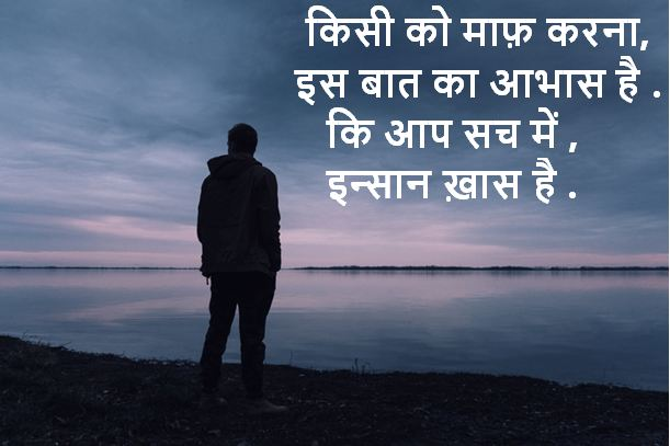 sorry shayari images collection, sorry shayari images