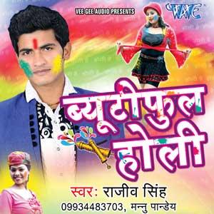 Watch Promo Videos Songs Bhojpuri Holi Beautiful Holi 2016 Rajeev Singh Songs List, Download Full HD Wallpaper, Photos.