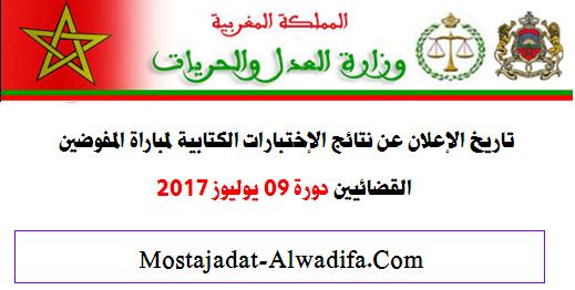 تاريخ الإعلان عن نتائج الإختبارات الكتابية لمبارة المفوضين القضائيين دورة 09 يوليوز 2017