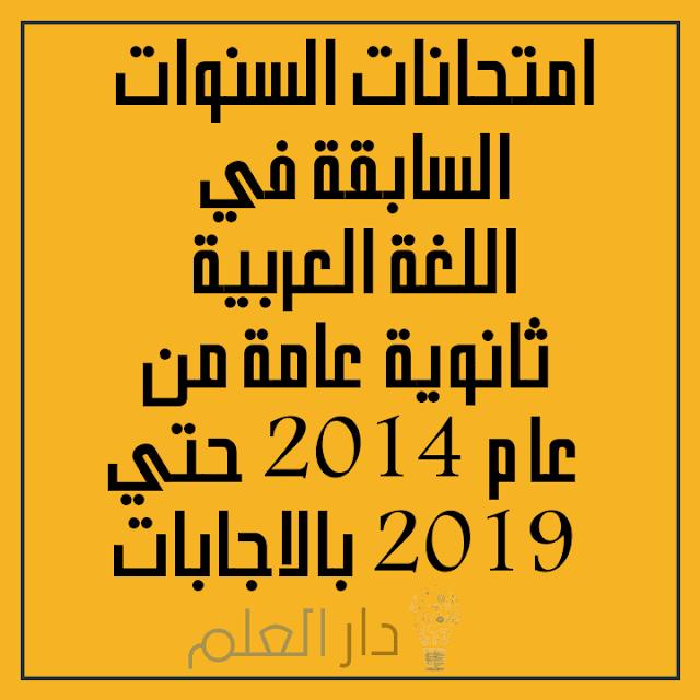 امتحانات السنوات السابقة للثانوية العامة لغة عربية