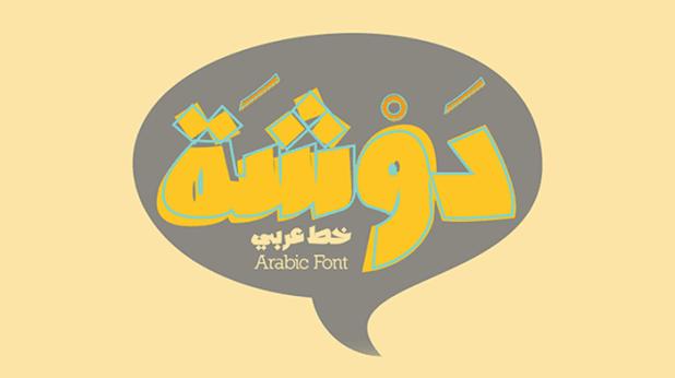 خط دوشة العربي !!