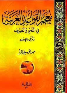 تحميل معجم القواعد العربية في النحو والتصريف وذيل بالإملاء - عبد الغني الدقر pdf