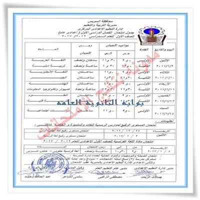 جداول إمتحانات الشهادة الاعداديه بمحافظة السويس 2017 لسنوات النقل والصف الثالث الاعدادى