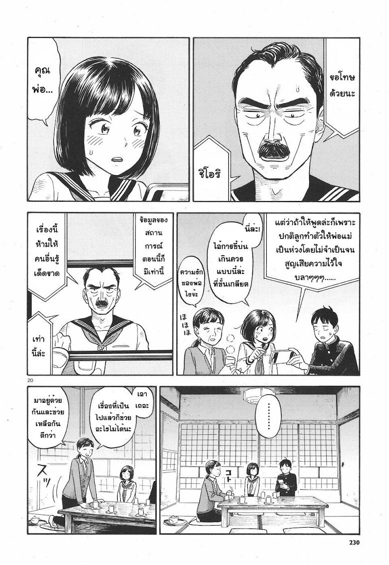 Kanojo wa Otousan - หน้า 20