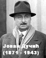 Јован Дучић | ДУБРОВАЧКИ ЕПИТАФ