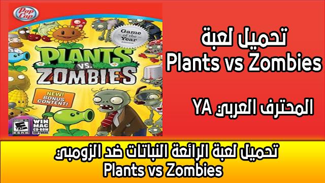 تحميل لعبة الرائعة النباتات ضد الزومبي Plants vs Zombies